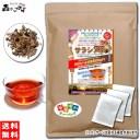 【お徳用TB送料無料】 サラシア茶 (3g×50p)≪さらしあ茶 100%≫ サラシア [コタラヒム茶] インド産 森のこかげ 健やかハウス