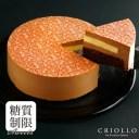 【糖質制限ケーキ】紅茶とチョコレートのスリム・ショコラ 5号(直径15cm)約4〜6名様用【冷凍便】【あす楽対応】