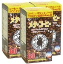 ファイン メタコーヒー【3箱セット】:(サプリメント)ベルトの穴が気になったら...【RCP】【同梱区分J】