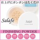 Salafe サラフェ フィニッシングパウダー 6g冷感 ウォータープルーフ送料無料