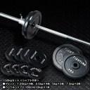 バーベル セット:ブラックタイプ 50kgセット / 筋トレ ベンチプレス トレーニング器具 筋トレグッズ【バーゲン特価】