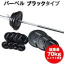 バーベル セット ブラックタイプ 70kgセット 筋トレ ベンチプレス トレーニング器具 筋トレグッズ