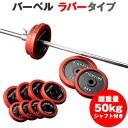 バーベル セット:ラバータイプ 50kgセット / 筋トレ ベンチプレス トレーニング器具 筋トレグッズ