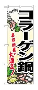 のぼり 4808 コラーゲン鍋 三方縫製(上・下・右)・チチ(左)