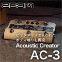 ZOOM/AC-3 Acoustic Creator アコースティックギター用プリアンプ【ズーム】