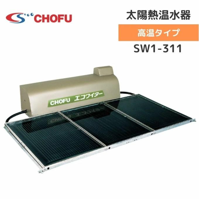*長府製作所*SW1-311 太陽熱温水器 エコワイター 自然循環形 高温タイプ〈離島販売不可〉