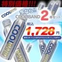COOLBAND/クールバンド2本セット 送料無料!【コールドスプレー/冷却スプレー/冷却グッズ/熱中症対策グッズ】