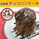 【送料無料】低糖質 チョコパンケーキ 27枚(9枚×3袋)