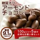 糖質制限 チョコレート 低糖質 糖質オフ アーモンドチョコレート 5袋セット(1袋100g×5袋) 糖質制限チョコレート 低糖質チョコレート ス..