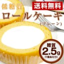 糖質制限 ロールケーキ 低糖質 ロールケーキ プレーン 8個 糖質制限 ケーキ 低糖質 ケーキ スイーツ 低GI 低GI食品 置き換えダイエット..