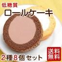 糖質制限 ロールケーキ 低糖質 ロールケーキ 2種(プレーン チョコ)8個セット 糖質制限 ケーキ 低糖質 ケーキ スイーツ 低GI 低GI食品..