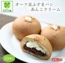 糖質制限 パン 低糖質 クリームパン オーツ麦ふすまパンあんこクリーム10個セット / あんパン 糖質制限パン 低糖質パン 低カロリーパン..