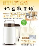 【送料無料】福農産業 ハイエース 全自動 豆乳メーカー【小さな豆乳工場】【RCP】