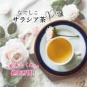 【送料無料】なでしこサラシア茶Plus|2.5g30個入|血糖値対策 糖質対策 中性脂肪 カロリーカット サラシア サラシアオブロンガ オーガ..
