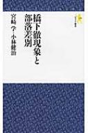 橋下徹現象と部落差別 モナド新書 / 宮崎学(評論家) 【新書】