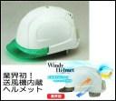 トーヨーセフティー No.394F-G 送風機内蔵ヘルメット 熱中症対策、暑さ対策ヘルメット Windy Helmet