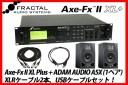 FRACTAL AUDIO SYSTEMS / Axe-Fx II XL Plus + ADAM AUDIO A5X (1ペア) 【XLRケーブル2本、USBケーブルセット!】【心斎橋店】