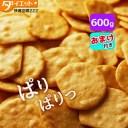 ダイエット食品 ダイエット お菓子 チップス 600g 【送料無料】置き換え 満腹 せんべい