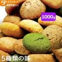 豆乳おからクッキー 大容量 1kg ダイエット 【325101】