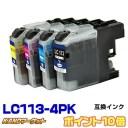インク LC113-4pk 4色セット ポイント10倍 プリンターインク インクカートリッジ 互換インク いんく LC113 LC113BK LC113C LC113M LC1..