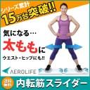 エアロライフ 内転筋スライダー DR-3170 / 美脚 エクササイズ 内転筋 トレーニング 体幹 ながら運動 太もも 痩せ 内股 太もも痩せ グッ..