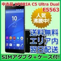 【中古品】XPERIA C5 Ultra Dual E5563 SIMフリー