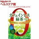 三井銘茶 カフェインレス緑茶(40g)