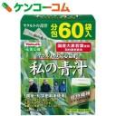 ヤクルト 私の青汁 4g×60袋(大分県産大麦若葉使用)【1_k】