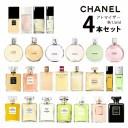 シャネル CHANELアトマイザー 選べる4本セット 各1.5ml香水 レディース 【メール便送料無料】