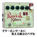 Electro Harmonix Ravish Sitar シタールシミュレーター エフェクター 【送料無料】【ONLINE STORE】
