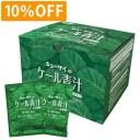【10%OFF】キューサイ青汁(ケール青汁)7g×30包 粉末タイプ