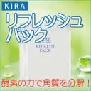 キラ化粧品 キラリフレッシュパック(パウダーパック/40g(2gX20))スキンケア送料無料キャンペーン綺羅化粧品