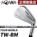 本間ゴルフ ツアーワールド TW-BM アイアン VIZARD IB85/95/105 単品 #4 日本正規品 [ホンマ]