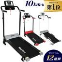 ◆4/25まで22,800円◆ 【送料無料】ルームランナー 電動 ランニングマシン 速度10kmMAX 選べる12のプログラム 美脚トレーニング ランニン..