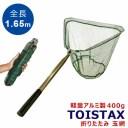 TOISTAX ワンタッチネット 玉網 1.65m T-122 タモ網 フィッシング 釣り アルミ製 たも タモ 網 三角 伸縮 折りたたみ 網 小継
