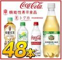 Coca-Cola コカコーラ 特保&機能性飲料よりどり2ケース 選べるセット 清涼飲料 炭酸飲料 からだすこやか茶W コカ・コーラ トクホ コー..