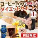 初回限定 ダイエット エクササイズコーヒー 1袋(30本入)1杯あたりたったの66円!ダイエットコーヒー ドリンク クロロゲン酸 コーヒー ..