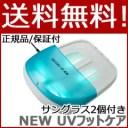 【在庫あり】ニュー UVフットケアー CUV-5 [家庭用紫外線治療器] ●送料無料・代引料無料● NEW UVフットケア【smtb-s】