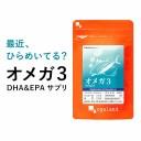 オメガ3 DHA EPA α-リノレン酸 サプリ(約3ヶ月分)送料無料 サプリメント サプリ 口コミ DHA EPA 亜麻仁油 アマニ油 脂肪酸 ドコサヘ..