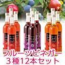 フルーツビネガー飲むおいしい酢ザクロ・ブルーベリー・アセロラ 3種12本セット【飲む酢】【果実酢】【HLS_DU】【RCP】