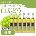 フルーツビネガー飲むおいしい酢白ぶどう 500ml6本セットでとってもお得!【飲む酢】【果実酢】【RCP】【HLS_DU】