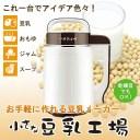 【楽天1位】豆乳メーカー 小さな豆乳工場 IHマット付 スープメーカー 豆乳機 全自動 豆乳マシーン 家庭用 DJ06P-DS901SG