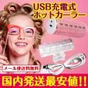 【メール便送料無料】USBホットカーラー[ホットカーラー カール ヘアアイロン コテ 前髪]