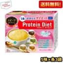 【送料無料】DHCプロティンダイエットケーキスイーツセレクション15袋入(5味×各3袋)(Protein Diet プロテインダイエット)※北海道800..