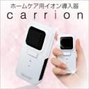 キャリーオン carrion [ イオン導入器 キャリーオン ]【おすすめ】
