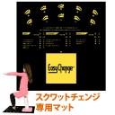 スクワットチェンジ専用 マット 腹筋 美脚 スクワット 下半身 ダイエット器具 フィットネス トレーニング EasyChange