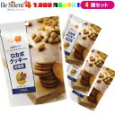 低糖質 クッキー ロカボクッキー 2枚×5袋 4個セット 1000円ポッキリ ロカボ スイーツ