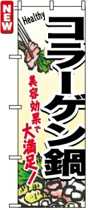 のぼり旗 コラーゲン鍋(居酒屋・各種宴会/鍋・おでん)