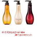 【送料無料】ポーラ aroma ess.gold[アロマエッセゴールド]選べる3本セット(460ml)