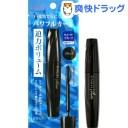 コーセー ファシオ パワフルカール マスカラ EX(ボリューム) BK001 ブラック(7g)【fasio(ファシオ)】